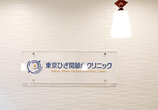 東京ひざ関節症クリニック恵比寿・渋谷院 イメージ1