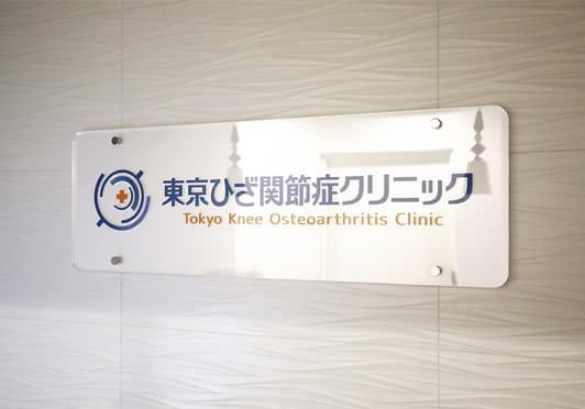東京ひざ関節症クリニック恵比寿・渋谷院 イメージ6