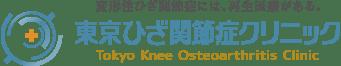東京ひざ関節症クリニック