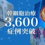 幹細胞治療3600症例突破