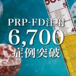 PRP-FD注射のひざ治療が6,700症例を突破しました