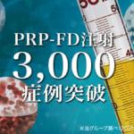 PRP-FD注射の治療実績3000例突破をお知らせするバナー