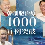 培養幹細胞治療1000症例をお知らせするバナー