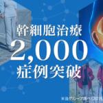 ひざ幹細胞治療の症例実績2000例以上