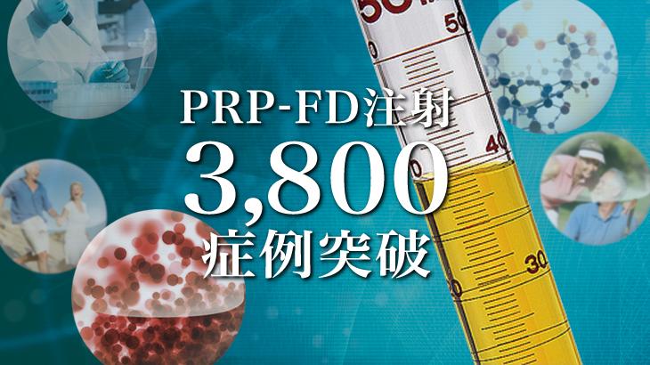 PRP-FD注射の3800症例突破のお知らせ