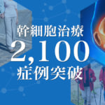 ひざ幹細胞治療の症例実績2100例以上