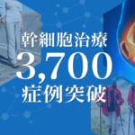 幹細胞治療3700症例突破