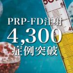PRP-FD注射の治療実積4300症例突破
