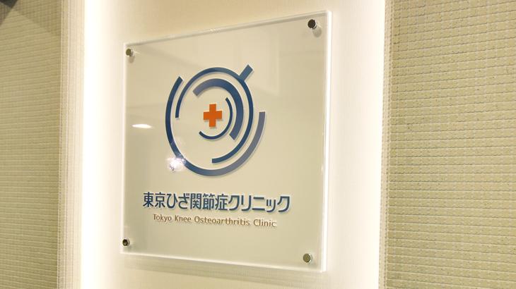 東京ひざ関節症クリニック新宿院の看板