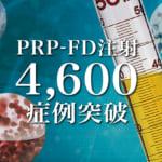 PRP-FD注射でのひざ治療、4,600症例突破のお知らせ
