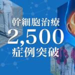 ひざの培養幹細胞治療、2,500症例突破のお知らせ