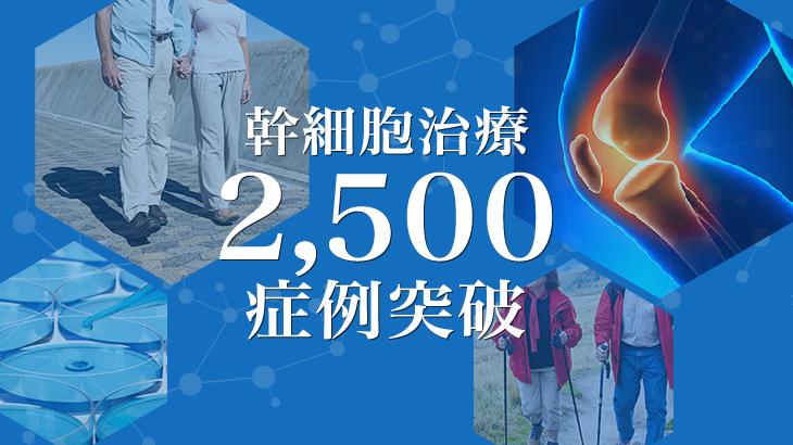 幹細胞治療2500症例突破