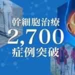 ひざの培養幹細胞治療、2,700症例突破のお知らせ