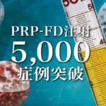 PRP-FD注射でのひざ治療、5,000症例突破のお知らせ