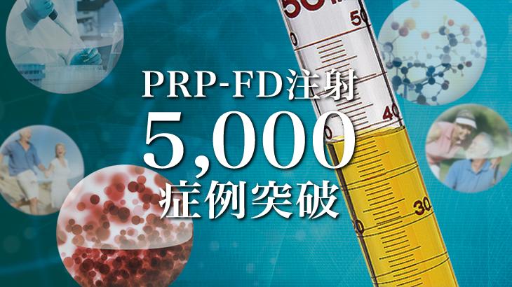 prp-fd注射の治療実績5000例以上