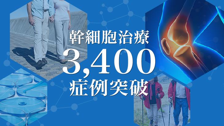 幹細胞治療3400症例突破