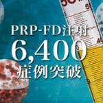 prp-fd注射の治療実績6400例以上