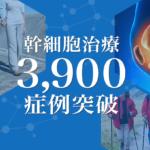 幹細胞治療3900症例突破