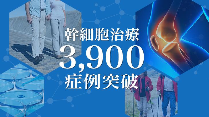ひざの培養幹細胞治療、3,900症例突破のお知らせ