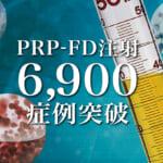prp-fd注射の治療実績6900例以上