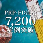 prp-fd注射の治療実績7200例以上
