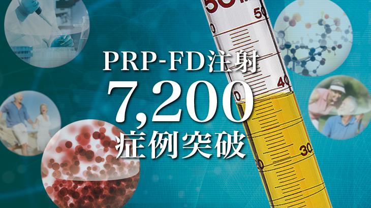 PRP-FD注射でのひざ治療、7,200症例突破のお知らせ