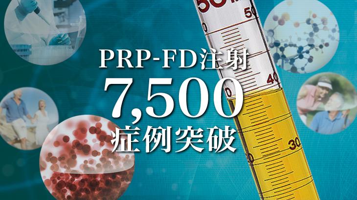 prp-fd注射の治療実績7,500例以上