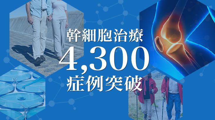 幹細胞治療4,300症例突破