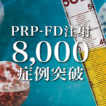 prp-fd注射の治療実績8,000例以上